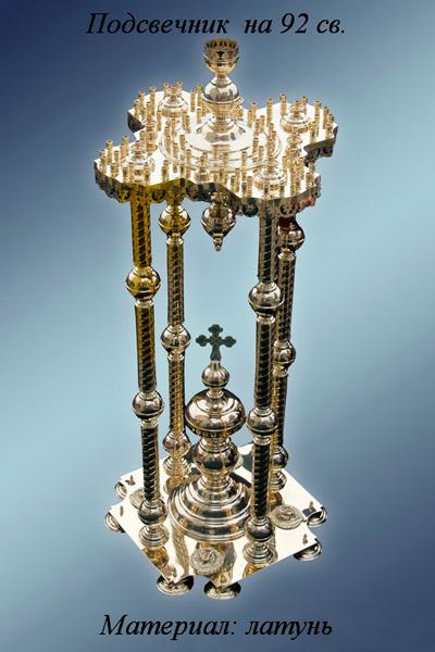 Подсвечник на 92 свечи латунный