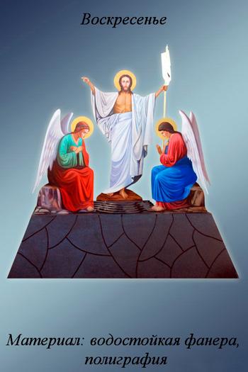Воскресение Господне - полиграфический принт