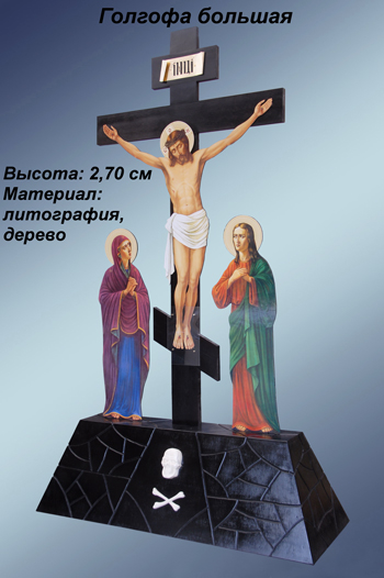 Голгофа большая для церкви (литография)