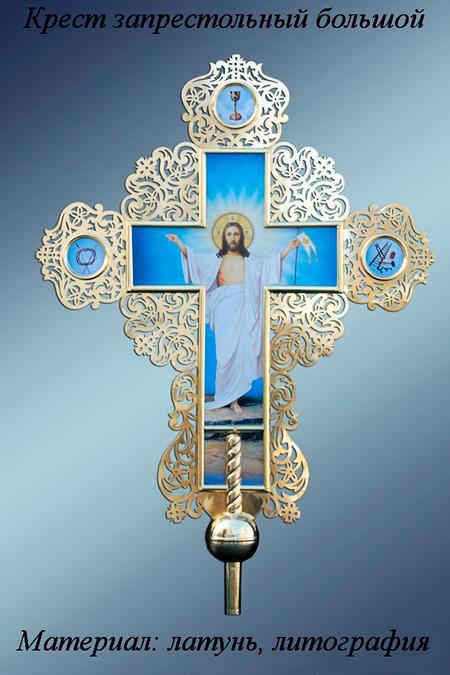 Krest zaprestolnuy 157