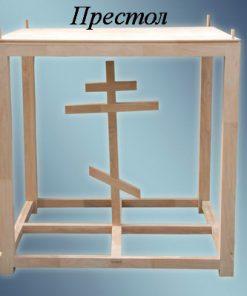 Престол деревянный разных размеров