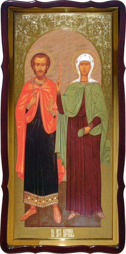 Икона Св. Адриан и Св. Наталия