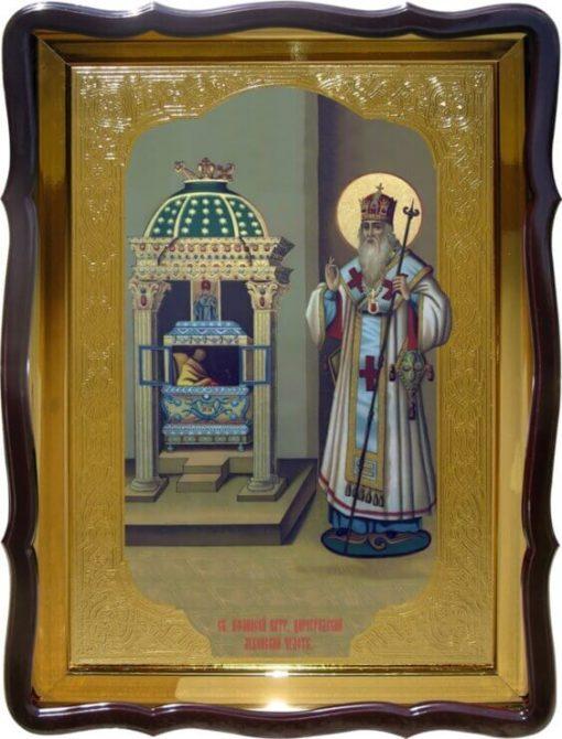 Св. Афанасий Патр. Цареградский