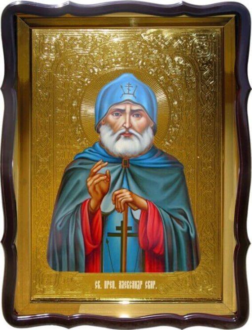 Св. Александр Свирский чудотворец