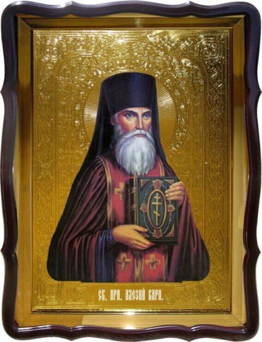 Икона Святой Алексий Карп.