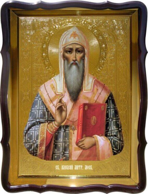 Св. Алексий Митр. Московский