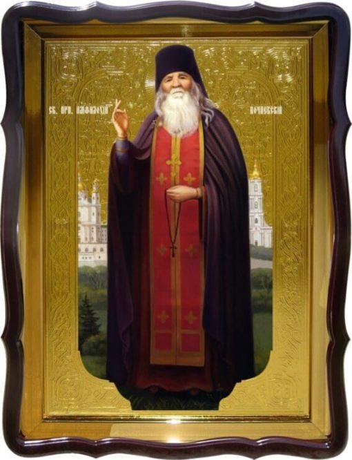 Св. Амфилохий Почаевский (ростовая)