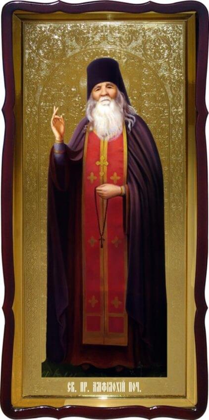 Икона Св. Амфилохий Почаевский