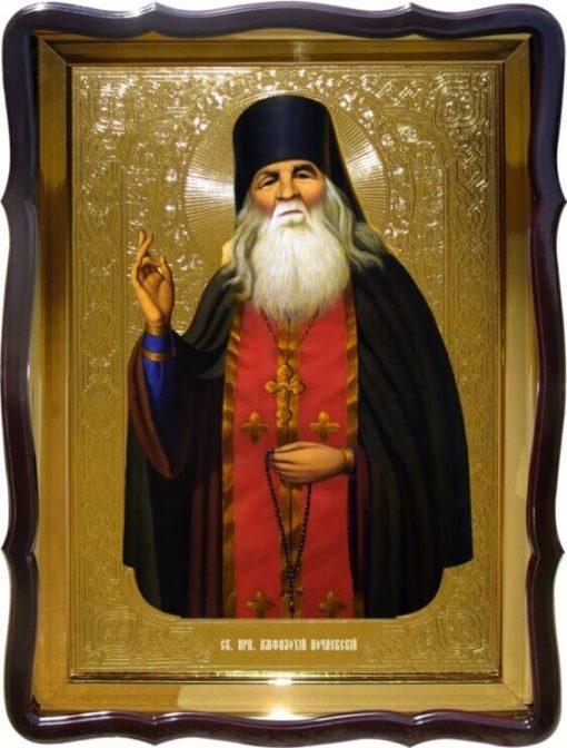 Св. Амфилохий Почаевский икона
