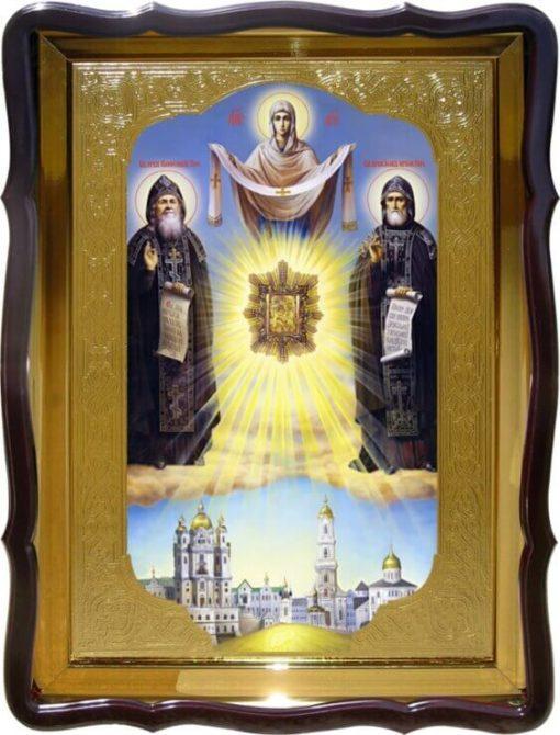 Св. Амфилохий Св. Иов Почаевские