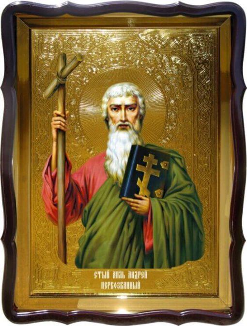 Икона Св. Андрей Первозванный