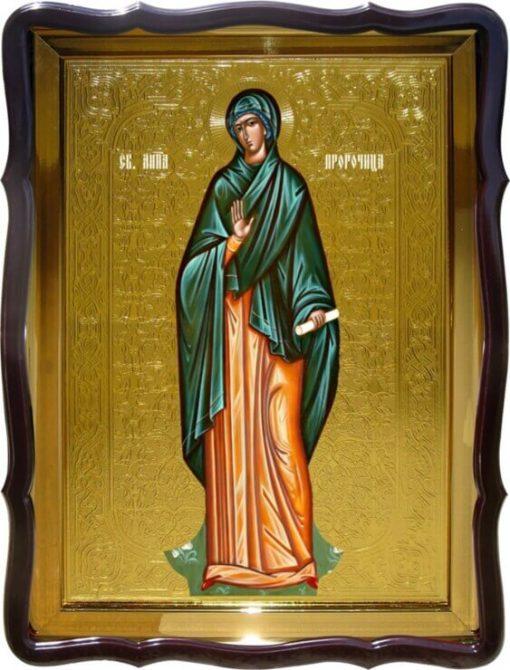Святая Анна Пророчица (ростовая)
