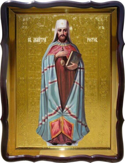 Икона Св. Дмитрий Ростовский (ростовая)