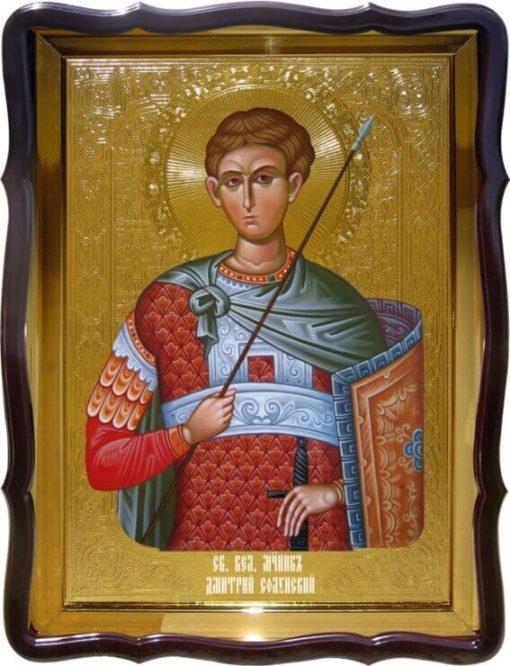 Икона Св. Дмитрий Солунский