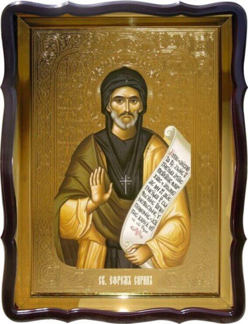 Купить икону Св. Ефрема Сирина