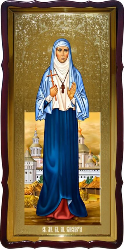Заказать икону Св. Елизаветы