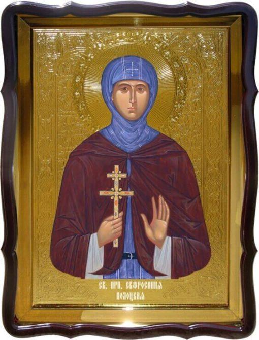 Икона Святой Евросинии для церкви