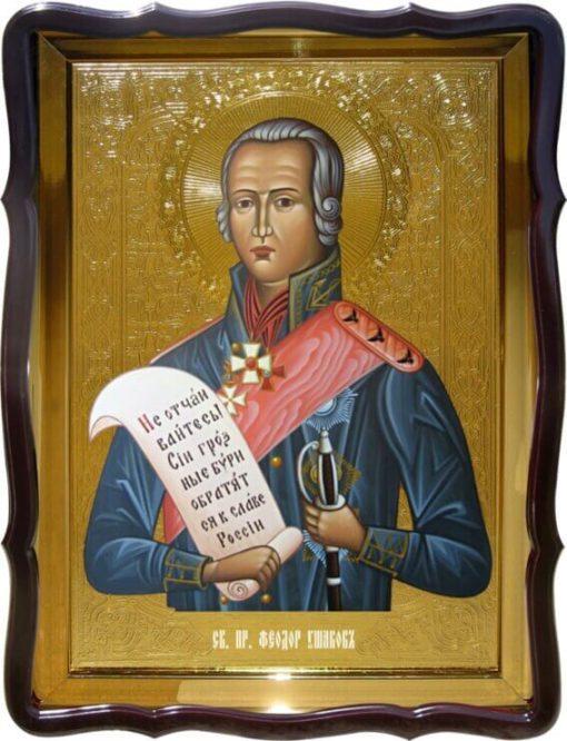 Икона Св. Феодор Ушаков купить