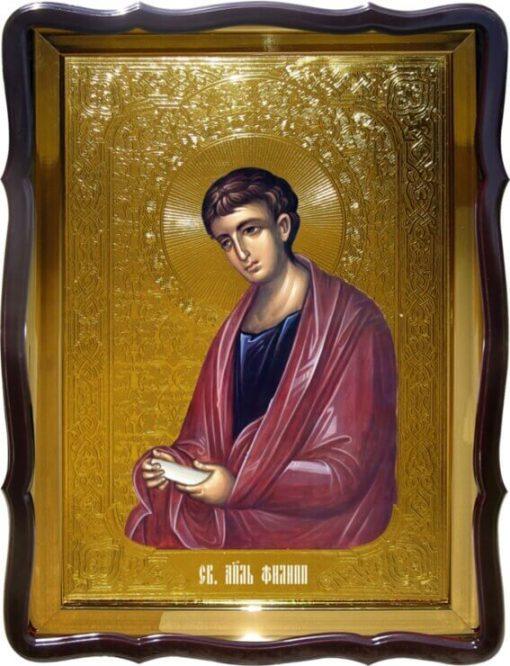 Купить икону Святого Филипа