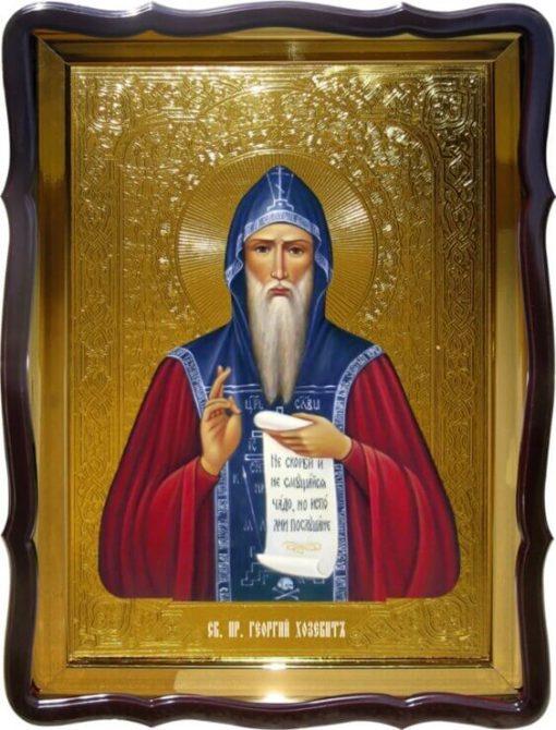 Икона Св. Георгий Хозевит купить