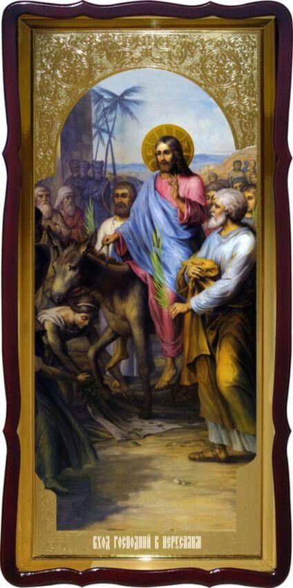Икона Вход Господен в Иерусалим