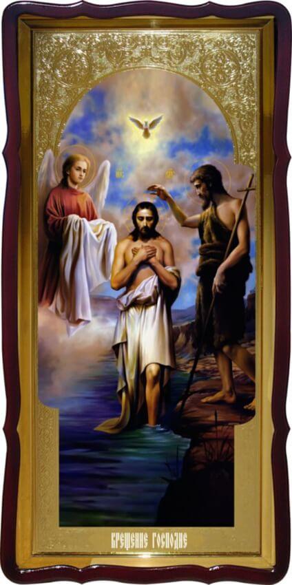 Икона Крещение Господне для храма