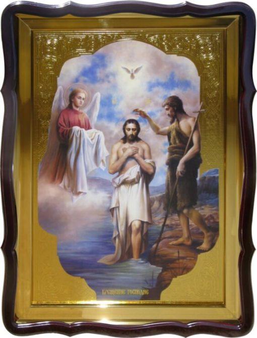 Купить икону Крещение Господне