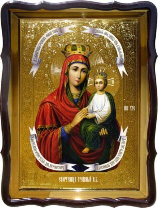 Споручница Грешных икона Богородицы