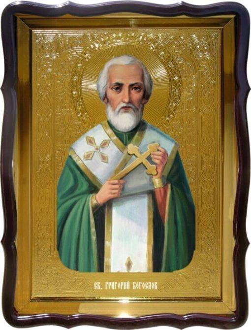 Икона Св. Григория Богослова
