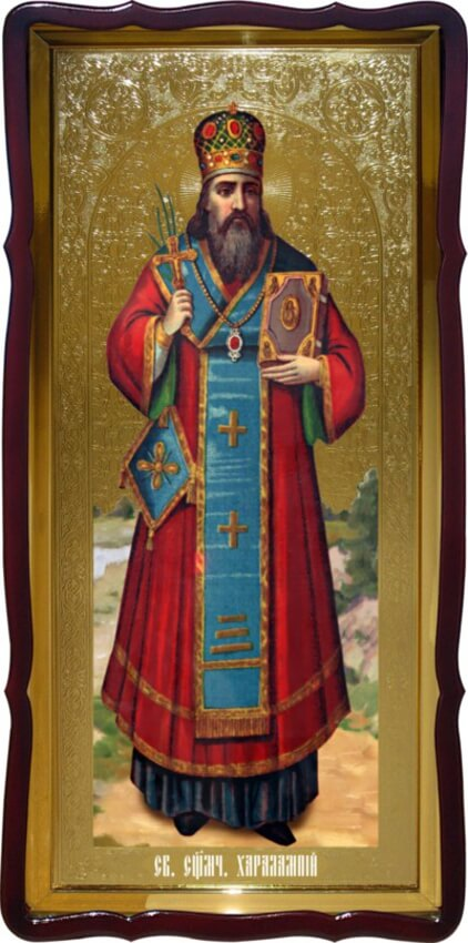 Икона для храма Св. Харалампий