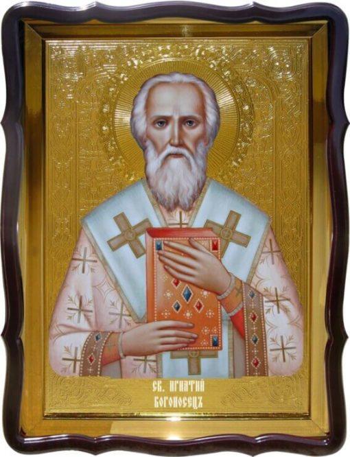 Икона Св. Игнатий Богоносец