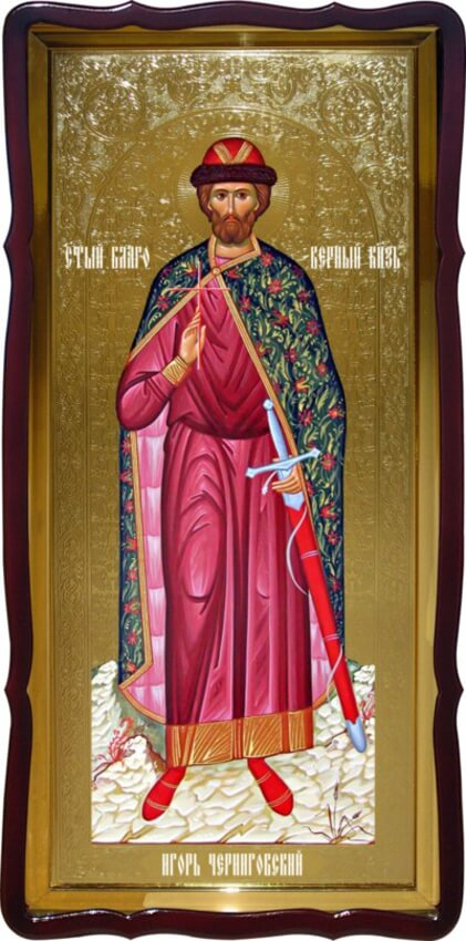 Икона Св. Игорь Черниговский
