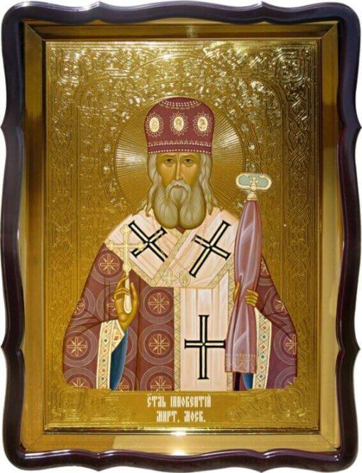 Икона Св. Инокентий Московский