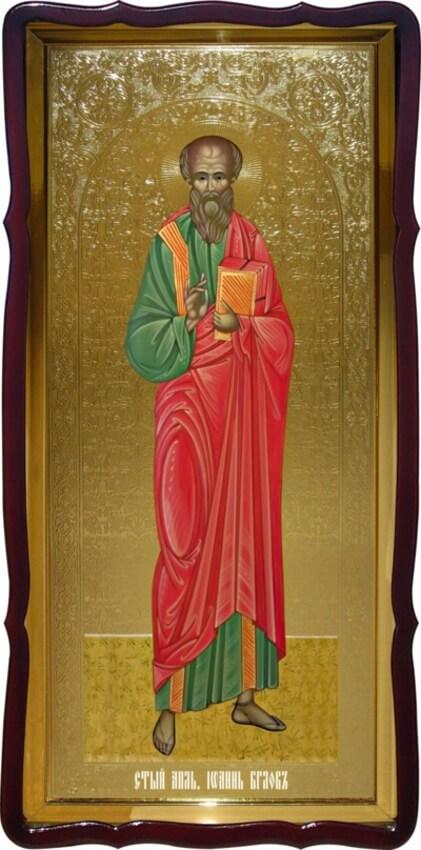Икона Св. Иоан Богослов ростовая
