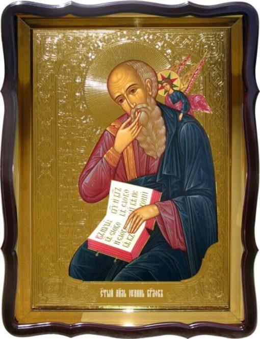 Икона Святой Иоан Богослов