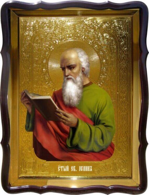 Икона Святой Иоан Евангелист