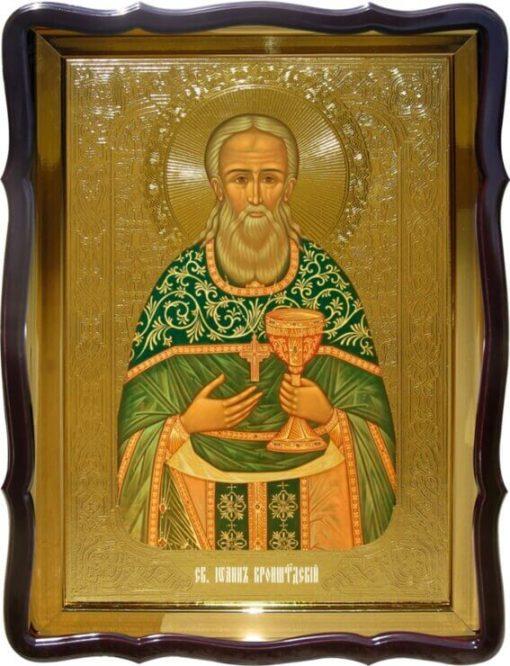 Икона Св. Иоан Кронштадский