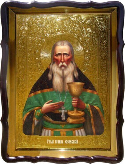 Икона Св. Иоан Оленевский