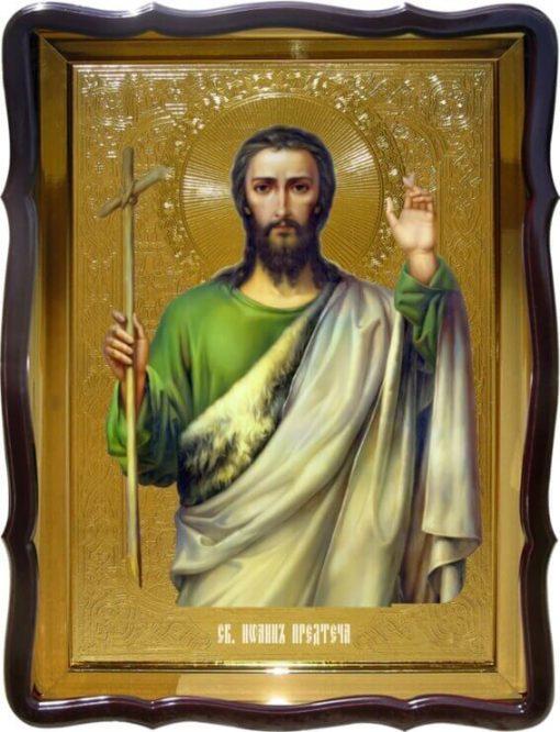 Икона храмовая Св. Иоан Предтеча