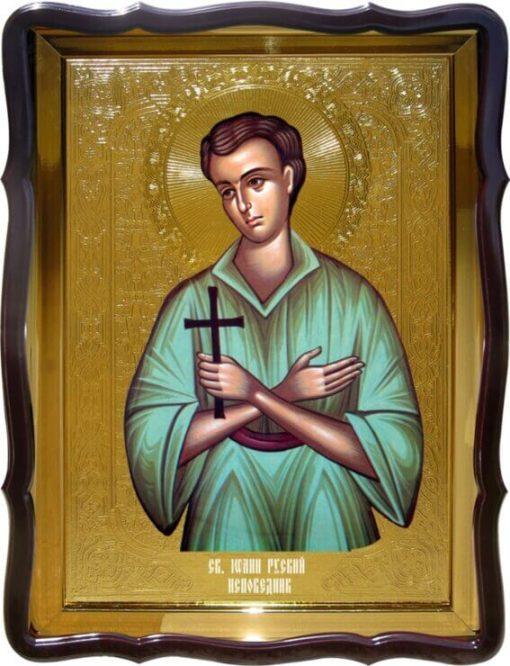 Св. Иоан Русский Исповедник