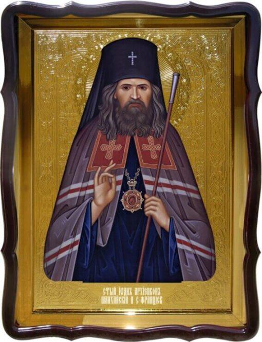 Икона Св. Иоан Шанхайский