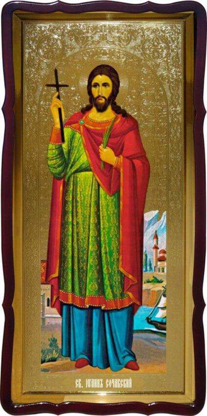 Икона Св. Иоан Сочавский ростовая