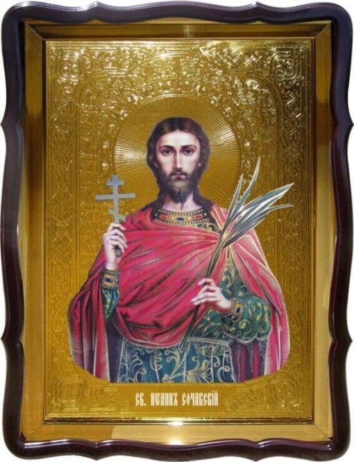 Икона церковная Св. Иоан Сочавский