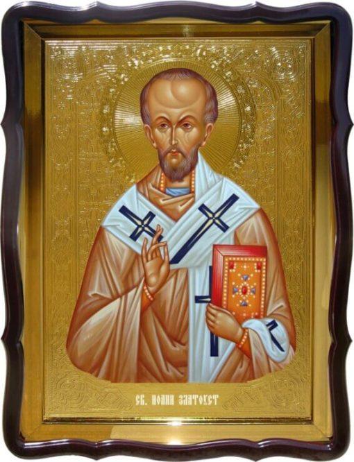 Икона Святой Иоан Златоуст