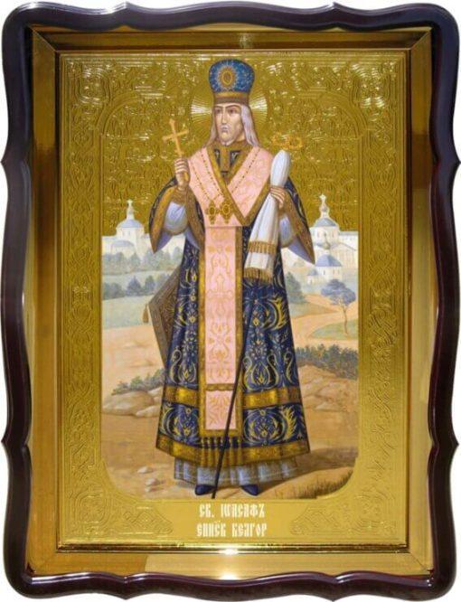 Икона Св. Иосаф Белгородский