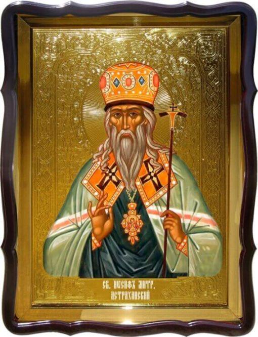 Икона Св. Иосиф Астраханский