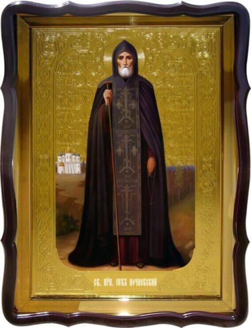 Икона Св. Иов Почаевский (ростовая)