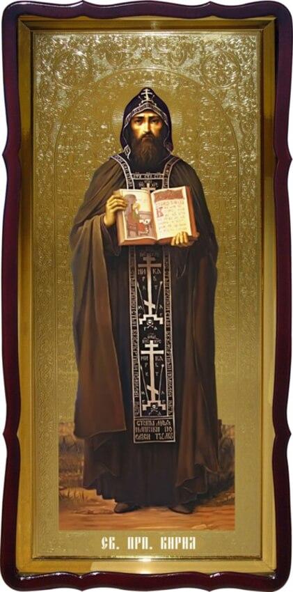 Икона ростовая Святой Кирил
