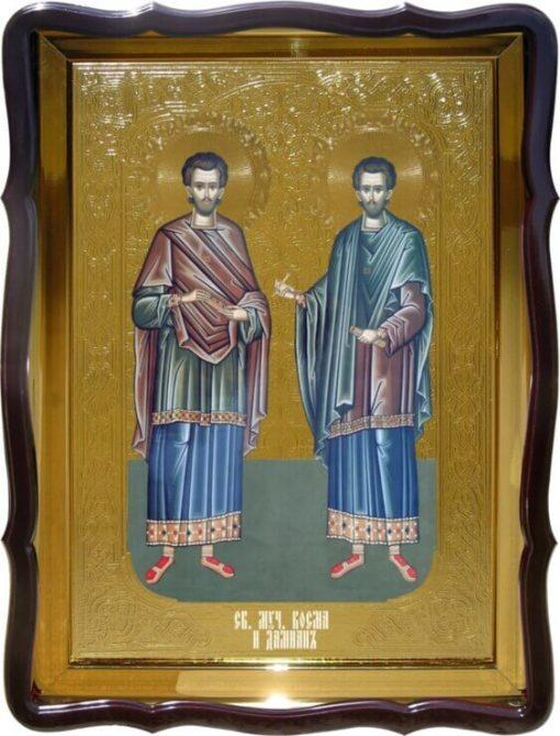 Икона Св. Косьма и Св. Дамиан