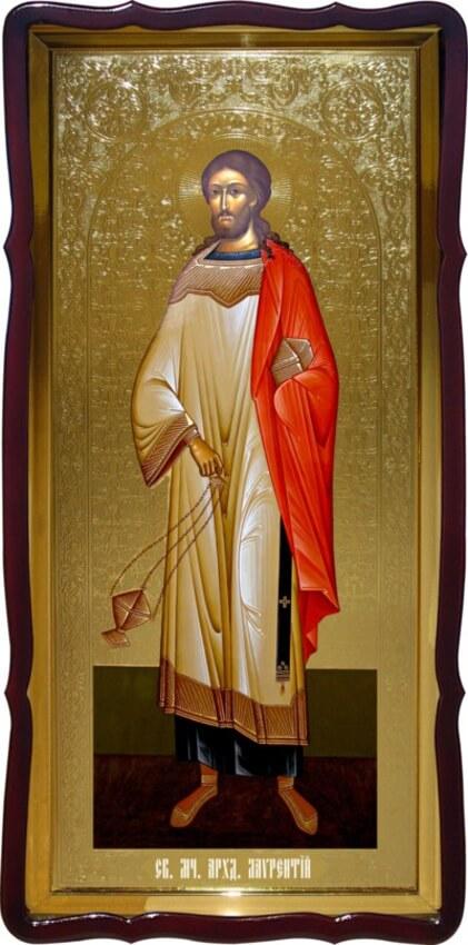 Икона Св. Лаврентий для храма